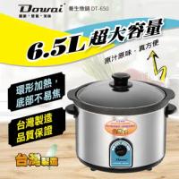 【Dowai 多偉】Dowai多偉 6.5L電陶瓷燉鍋(DT-650)