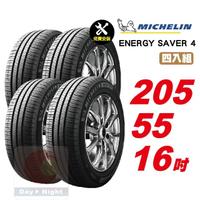 【Michelin 米其林】SAVER4 省油耐磨輪胎205/55-16-4入組