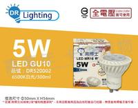 亮博士 LED 5W 6500K 白光 全電壓 GU10燈泡 _ DR520002
