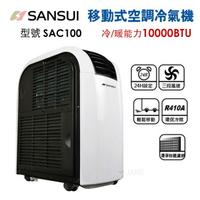 【SANSUI山水】免安裝移動式空調冷氣機適用5-7坪 SAC100
