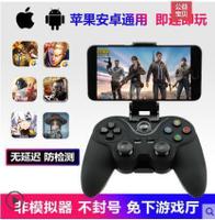 新品 蘋果安卓手機藍牙遊戲無線手柄和平精英吃雞神器王者榮耀steam無線版pc電腦GTA5電視家用NBA2K19實況足