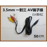 3.5mm轉 AV端子(RCA 紅白黃)一對三音源線/音頻/安卓電視盒TV BOX使用 90CM