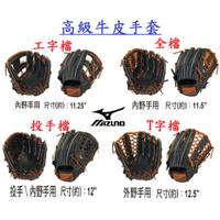 MIZUNO 牛皮手套 全牛手套 美津濃 棒球 壘球 投手手套 外野手套 內野手套 手套 全牛 壘球手套 棒球手套 投手
