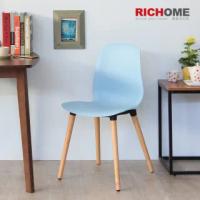 【RICHOME】巴塞隆納時尚經典造型椅/餐椅/休閒椅/等待椅/工作椅/網美椅(戶外/室內皆適用)