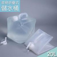 【買一送一 20公升摺疊收納水桶】送水龍頭 加厚LDPE材質 收納儲水桶 透明收納水桶 20L(20L摺疊收納水桶)