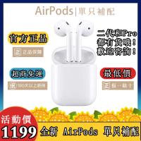 【超商免運】全新蘋果公司貨 AirPods Pro 1 2代 充電盒 單耳 左耳 右耳 遺失 故障維修 二代 補配 單賣