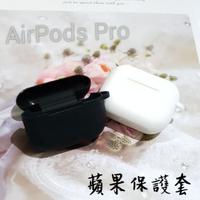 AirPods Pro 蘋果充電盒保護套 電池盒保護套 充電保護套 矽膠耳機盒 收納包 蘋果配件 無線保護套 帶勾