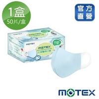 【MOTEX 摩戴舒】C型醫用口罩 幼幼款(適合 2 - 5歲用 10包/盒 共50片)