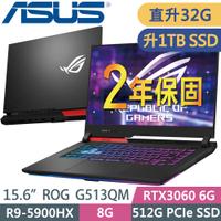 【現貨】ASUS G513QM (R9-5900HX/32G/1TSSD/RTX3060 6G/W10)特仕