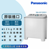 【Panasonic 國際牌】12公斤雙槽大容量洗衣機-瓷灰白(NA-W120G1)