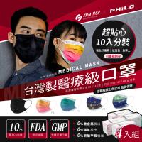 【Philo 飛樂】佳和成人雙鋼印醫用口罩 台灣製雙鋼印 50入*2盒(黑色/印花系列/漸層系列 5色任選)