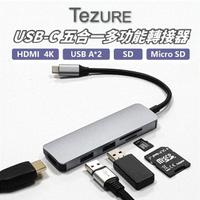 【TeZURE】五合一 USB Type C hub 轉接器(HDMI/USB-A*2/SD/TF 讀卡機/MacBook)