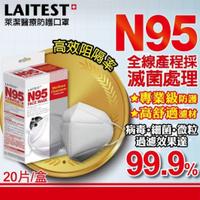 萊潔LAITEST  N95醫療防護口罩-白/ 20入盒裝