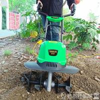 鬆土機 優樂芙電動鬆土機微耕機翻土機小型犁地機家用打地刨地挖地果園 爾碩LX 母親節禮物