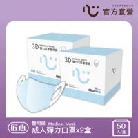 【匠心】成人3D立體口罩-藍色(50入*2盒)