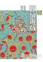 張曼娟成語學堂中級班:野蠻遊戲