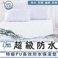 【charming】超級防水保潔墊_100%台灣製造銷售之冠_單人/加大_床包式(單人 單人加大 保潔墊)