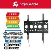 ErgoGrade 26-65吋 液晶電視壁掛架 壁掛架 螢幕壁掛架 螢幕支架 電視架 電視吊架 EGLS4040
