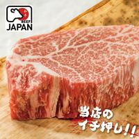 【任選免運】日本A4純種黑毛和牛嫩肩菲力牛排1片組(200公克/1片)