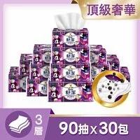 【舒潔】頂級三層舒適竹炭萃取抽取衛生紙 90抽x30包/箱 迪士尼包裝(免運)