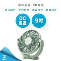 【快速出貨 領卷折$10】Kolin 歌林 9吋 超薄 DC 馬達 USB 電扇 KF-HC300 電風扇 桌扇 隨身