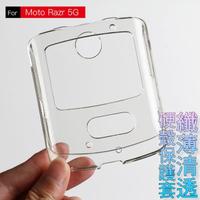 MOTO Razr 5G 纖薄清透硬殼保護套(超輕透硬殼)