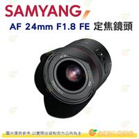 三陽 Samyang AF 24mm F1.8 FE 自動對焦 大光圈定焦鏡頭 正成公司貨 Sony FE 適用