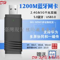 【現貨】AC1200雙頻千兆USB無線網卡 支持黑蘋果MAC WIFI接收器 5.0藍牙