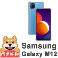 【阿柴好物】Samsung Galaxy M12(防摔氣墊保護殼)
