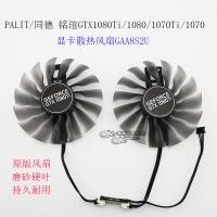PALIT/同德 銘瑄GTX1080Ti/1080/1070Ti/1070顯卡風扇GAA8S2U
