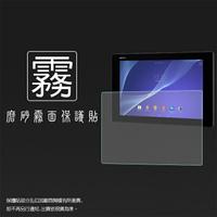 霧面螢幕保護貼 Sony Xperia Tablet Z SGP311 SGP312/Z2 Tablet SGP512 10.1吋 平板保護膜 軟性 霧貼 霧面貼 保護膜