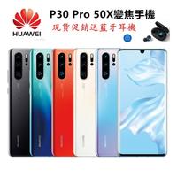 全新原封未拆Huawei P30 Pro 8GB/256GB 2020 內建谷歌GMS 下單送小米原廠二代AirDots   50X變焦