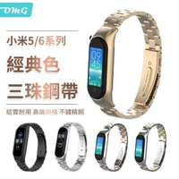 【OMG】小米手環6/5 三珠精鋼 金屬腕帶 不鏽鋼錶帶 替換腕帶(贈保護貼)