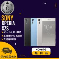 【SONY 索尼】G8232 4G/64G XPERIA XZS 福利品手機(贈 防水袋、空壓殼、玻璃保貼)