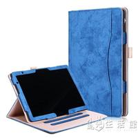華為M5青春版平板電腦保護套暢享平板10.1寸全包超薄防摔Pad榮耀平板5全包