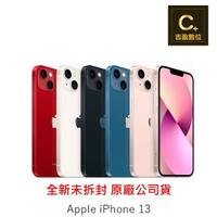 【現貨】Apple iPhone 13 128G 6.1吋 空機 【吉盈數位商城】歡迎詢問免卡分期