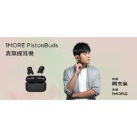 【周杰倫耳機】1MORE PistonBuds 真無線耳機 黑/白