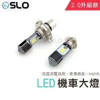 SLO【LED大燈2.0】老車救星 H4 H6 LED 小盤 大燈 交流電 化油車 適用 勁戰 迪爵 豪邁 Dio RS