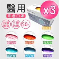 【艾爾絲】醫用口罩未滅菌-50片/盒(7色任選  X3盒)