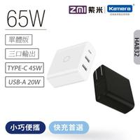 PD充電進階組 65W充電器(HA832) 可支援note10 apple 快充