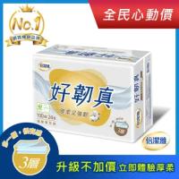 【倍潔雅】好韌真3層抽取式衛生紙PEFC(100抽24包4袋/*2箱)