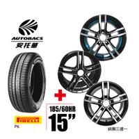 PIRELLI倍耐力 輪胎185/60/15 - 圈15吋/4孔100/6.5J/38ET 四輪四圈組合/鋁圈三選一