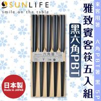 日本製【SUNLIFE】雅致賓客筷五入組-黑六角