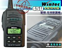 《飛翔無線》Wintec 45U 單頻 手持對講機 全配快充版〔UHF BT FR-80LI鋰電 LCHG-81B座充〕