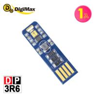 【Digimax】DP-3R6 隨身USB型UV紫外線滅菌LED燈片 [紫外線燈管殺菌][抗菌防疫]