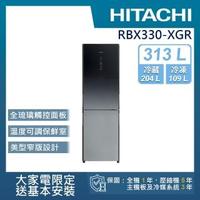【HITACHI 日立】313L一級能效變頻右開雙門冰箱(RBX330-XGR)