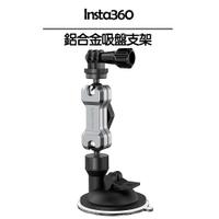 Insta360 ONE R ONE X2 鋁合金吸盤支架 / 通用金屬吸盤支架 INZ064