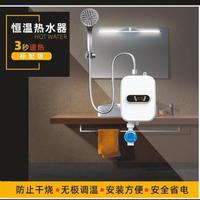 即熱式恒溫熱水器 小型電熱迷你式免儲水快速加熱器淋浴 娜娜小屋