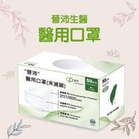 台灣製醫用【雙鋼印】【醫療口罩】  50入/盒 【順易利】成人3D立體醫用口罩