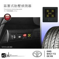T6r【ORO W417-T2 OE RX】Toyota專用 盲塞式胎壓偵測顯示器 Auris Altis Rav4